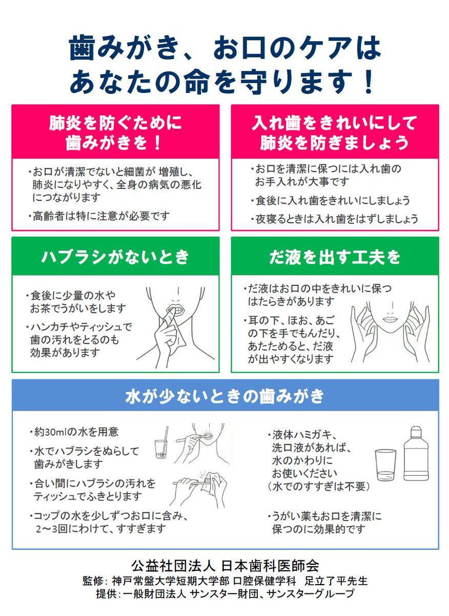 【#熊本地震 関連:災害時のお口のお手入れについて】歯みがき、お口のケアに関する情報をまとめました。ハブラシがないとき、水が少ないときの歯みがきの仕方などを紹介しています。 https://t.co/GplN3YScZt https://t.co/GHLBszj3qZ