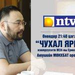 """Өнөөдөр NTV тв-ийн """"Чухал яриа"""" нэвтрүүлгийн зочиноор МЗХ-н ерөнхийлөгч АЮУШИЙН @munkhbat_a оролцохнээ. #Сонирхоорой https://t.co/IvF93y04aA"""