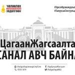 #ХариуцлагынГэрээ #ЦагаанЖагсаалт -д санал авч байна! #ХулгайчгүйМонголҮндэснийЧөлөөлөхХөдөлгөөн #МЗХ https://t.co/tZARdkWUPs