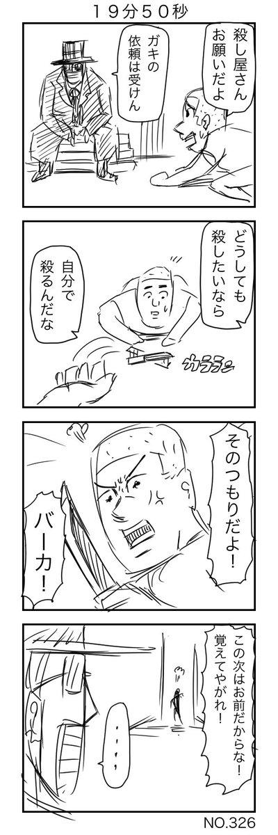 殺し屋さん(19分50秒)