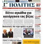 Καλημέρα και καλή ανάγνωση #cyprus https://t.co/vtsaFe1oE9 @sfairika @MarilenaEvan @theoch_22 @nicholasgeo https://t.co/7lSHJUT7q7