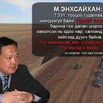 ТЭЗҮ гэж юу юм болоо? Монгол улсын бөх Женко #гэнээ https://t.co/ONUsB47fTa
