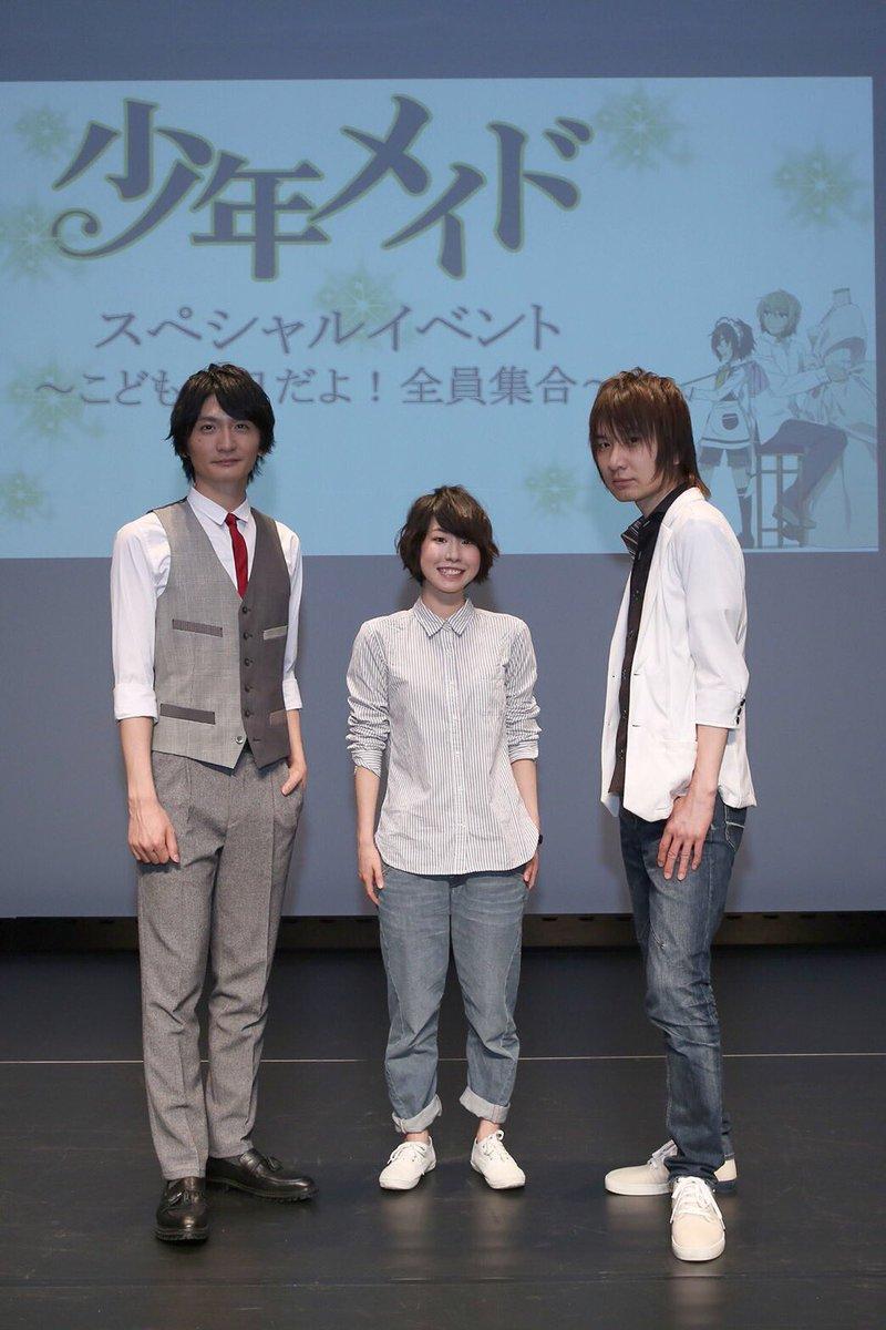 「少年メイド」スペシャルイベント〜こどもの日だよ!全員集合〜へお越し頂きました皆様ありがとうございました!! アニメと今