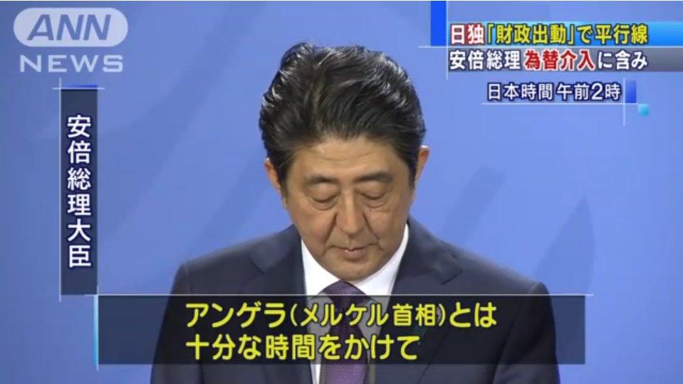 はっきり言って、ドイツじゃ日本の首相が訪独していることすら、誰も知らない。しかし「アンゲラ」ってちょっとなれなれしくないか?ドイツじゃ愛称は「アンジー」なんだけどね。 https://t.co/UsnCiYoivO https://t.co/JwPUv7Ad2s