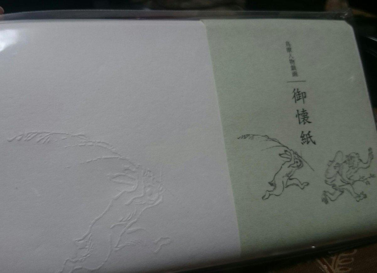 国立博物館ミュージアムショップで買ってきた鳥獣戯画の懐紙。 https://t.co/OpNmXkQ2aZ