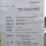 家族サービスで小樽水族館に行ったら羊が草食っててさ 見たら労働条件が掲載されててコーヒー噴いた https://t.co/GymKnYTGYu