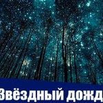 """Сегодня ночью над Землей прольется """"звёздный дождь"""" #Саратов https://t.co/J8tZmt5kOM https://t.co/SxlEpPApE5"""