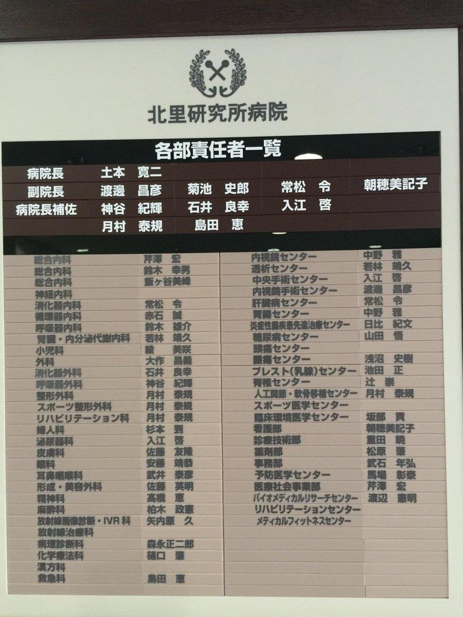 @OpinonJPN_Medic @monica_JP @kodomonokyouiku 腫瘍センターの浅沼医師でしょうか? https://t.co/Caz0TN2UlT