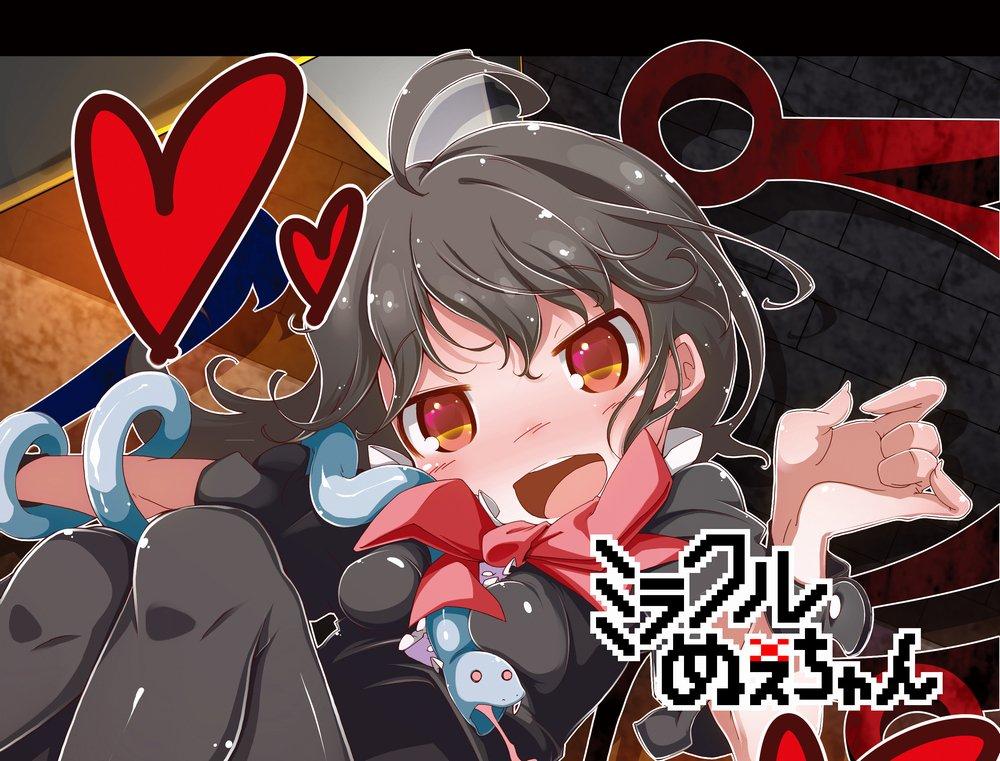 劇団なないろ 例大祭13新作アクションゲーム 「ミラクルぬえちゃん」 500円 配布いけます!よろしくお願いします。 https://t.co/vWMVmQSRhD