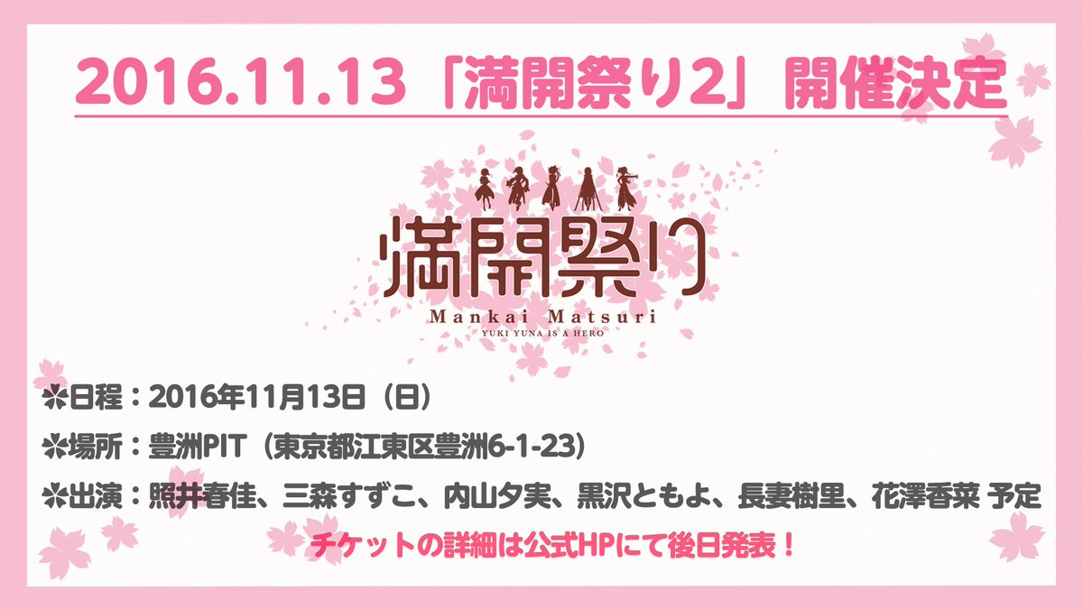 【イベント情報】11/13(日)に「満開祭り 2」が開催決定!出演は照井春佳、三森すずこ、内山夕実、黒沢ともよ、長妻樹里