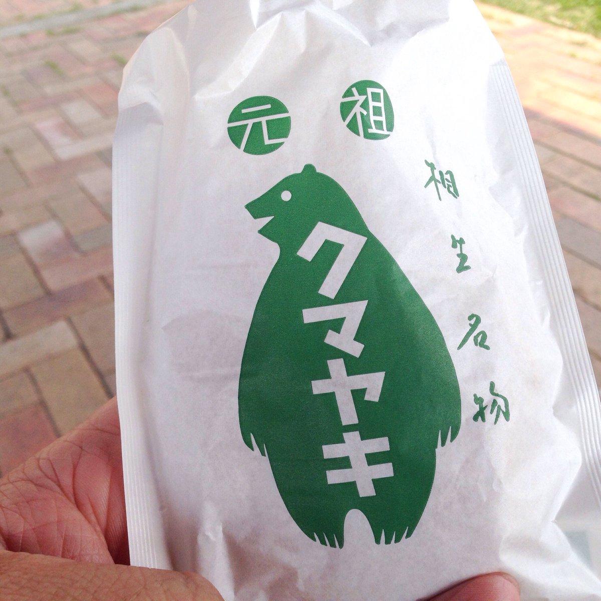 (*^(エ)^) とうとう念願のクマヤキを食べてきたぞ!道東の津別町の「道の駅あいおい」名物だよ!往復で9時間かかって高速代が約1万円だけど食べてよかった! https://t.co/ysxz7pW5mc