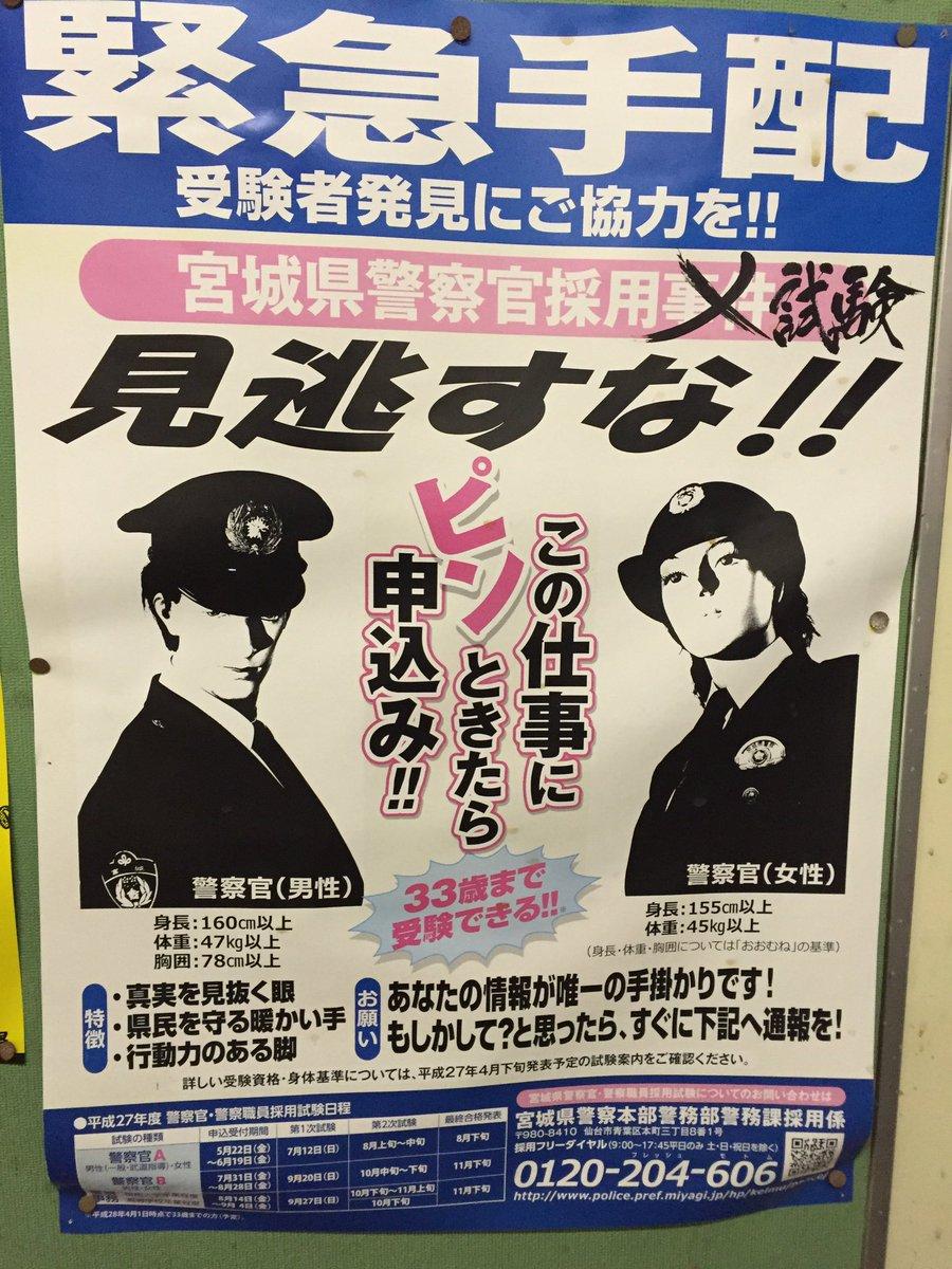 宮城県警の警察官募集ポスター。なかなかインパクトある https://t.co/HkKKU5zSdg