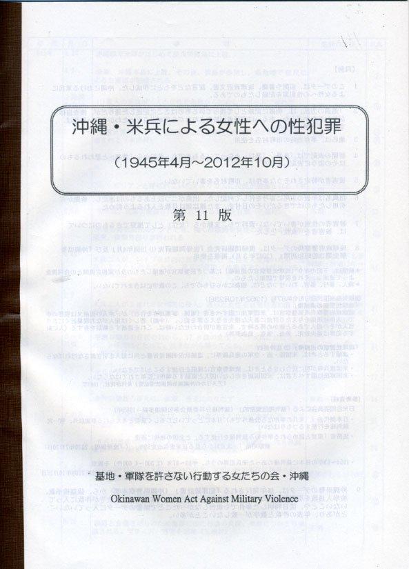 今年立川での憲法集会で買って読んでなかった「沖縄・米兵による女性への性犯罪」という冊子。終戦から現在までの米兵による女性への性犯罪を年表にしたもので、延々と強姦、暴行、監禁、殺害の事件が続く。読んでると何度も吐き気が起こる。 https://t.co/fnvSADxKC6