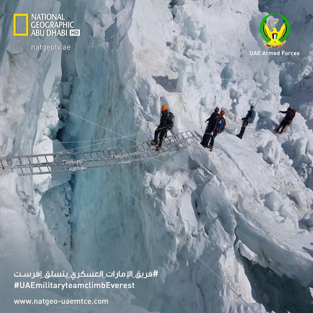 تابعونا  في توثيق رحلة الى قمة العالم مع #فريق_الامارات_العسكري_يتسلق_افرست https://t.co/dLi9OGwjSd https://t.co/mlh0a68Es1