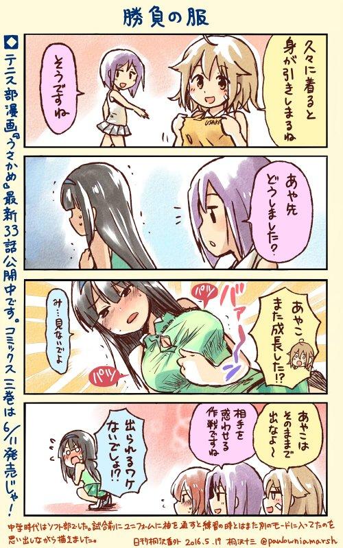 テニス部漫画『うさかめ』の最新33話が公開されました。いよいよ大会当日! 一回戦の相手は亀井戸高校のあの4人じゃ!!