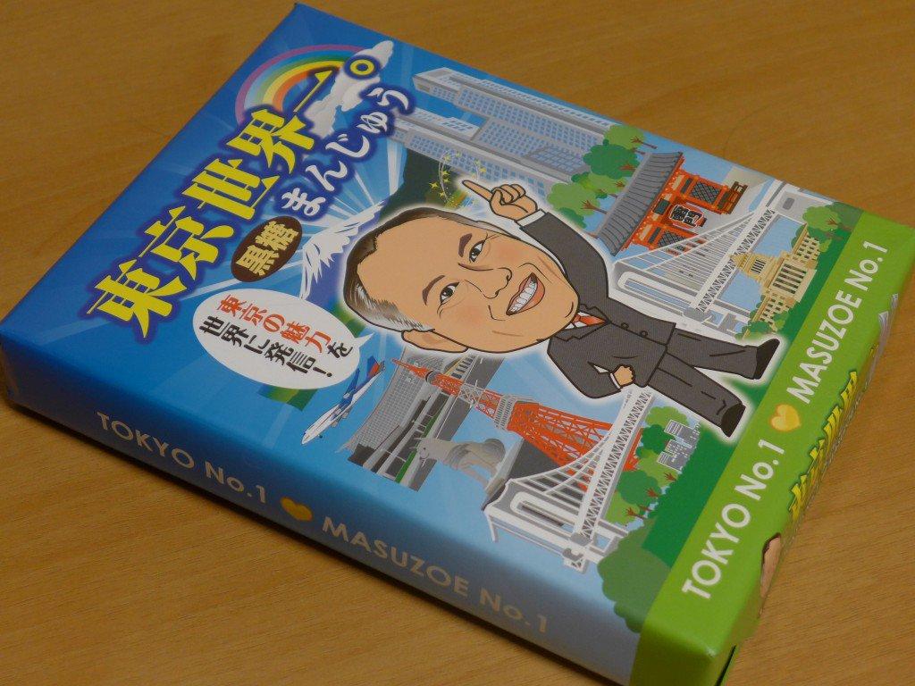 某テレビ局から「使わせてください」ってメッセ入ってた舛添都知事の東京「世界一 黒糖まんじゅう」写真。 https://t.co/AXjgyuDcyO https://t.co/5BZG2RExay