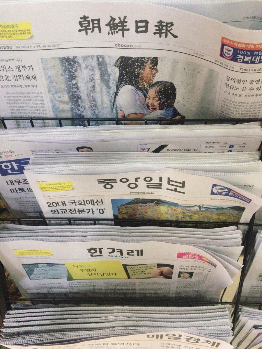 오늘 신문 1면. 한겨레와 중앙은 강남역에 붙은 추모의 포스트잇을 실었지만, 조선일보는 여자아이가 분수대에서 해맑게 웃으며 더위를 식히는 장면을 실었다. 이 여자아이가 사는 세상은 아무 문제 없다는 듯이. https://t.co/0sHdnEu1XD