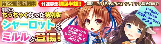 美少女進軍RPG「ブレイヴガール レイヴンズ」限定募集にちっちゃくなった特別版「ミルル」「シャーロット」登場!