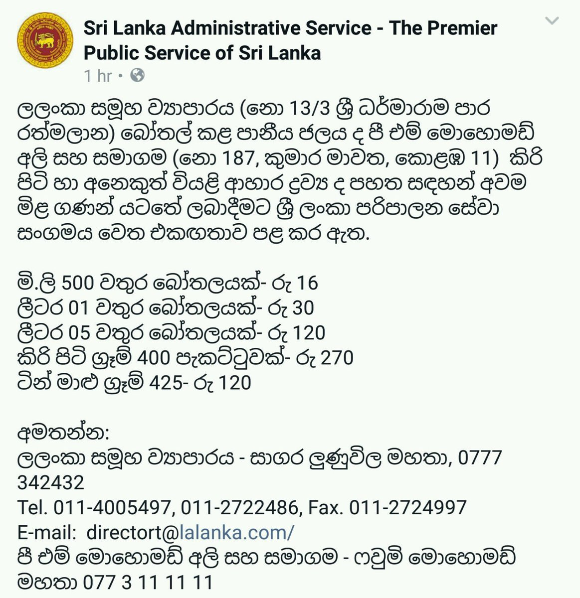 Hope this will be useful for those looking to buy these items in bulk, for donations: #lka #floodSL https://t.co/GXKIsFPi2N