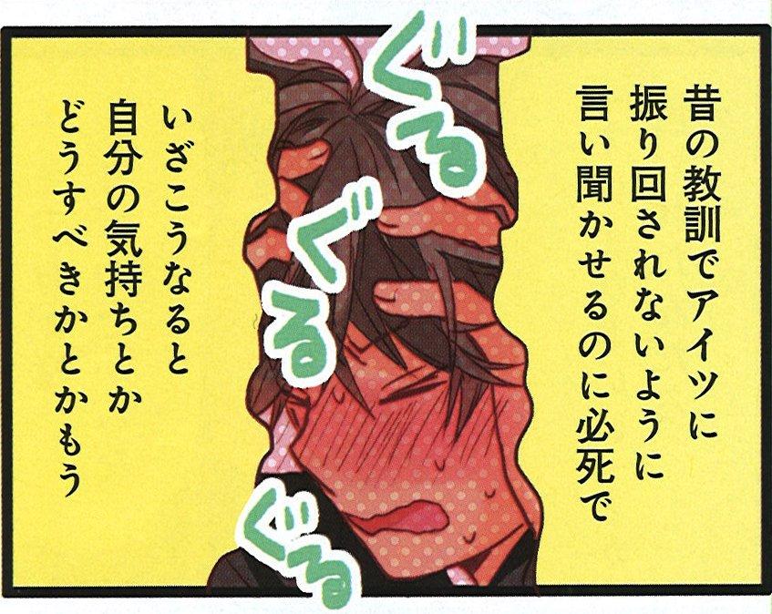 「恋愛ラボ」(宮原るり)文化祭でリコからの告白され、戸惑うナギ。リコたちと塾で会わないといけないのに、どうなる!?コミッ