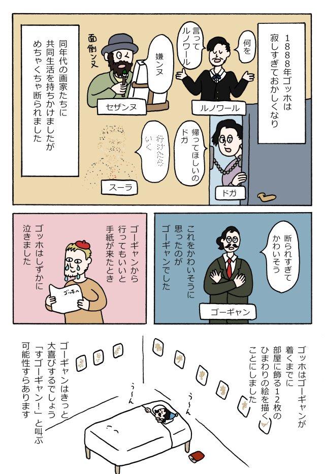 本日のオモコロはとにかく読んでいただきたい!!!!!!!!!!!! いいから!!!!!!!!!!!!!!!!!!!!!!!!!「ゴッホとゴーギャンのドキドキライフ(作:小野ほりでい)」 https://t.co/puwxKDCF2t https://t.co/lc7T5YItHn