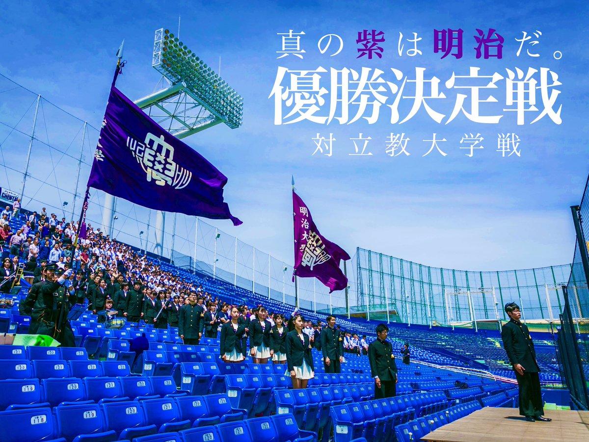 【優勝決定戦】 いよいよ最終戦、そして立教大学との優勝決定戦の幕開けです。 5月21日