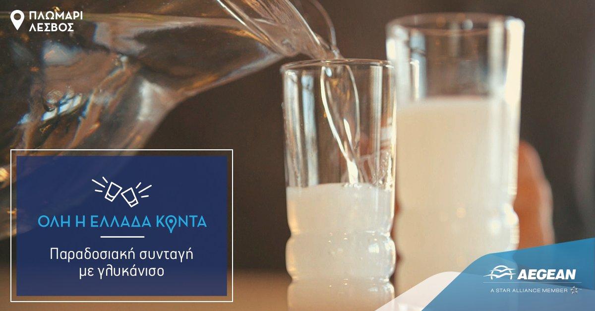 Ταξιδέψτε στην Λέσβο & ανακαλύψτε τις μυρωδιές της, με αρχή το ονομαστό ούζο!