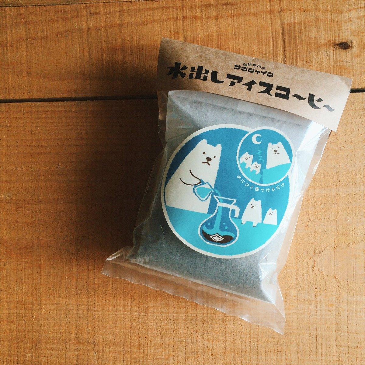 大学の先輩の実家かつ東梅田の名店・喫茶サンシャインの水出しアイスコーヒー、パックを一晩水につけとくだけでめちゃおいしい。パッケージデザインしました https://t.co/GgrEyBS7LM