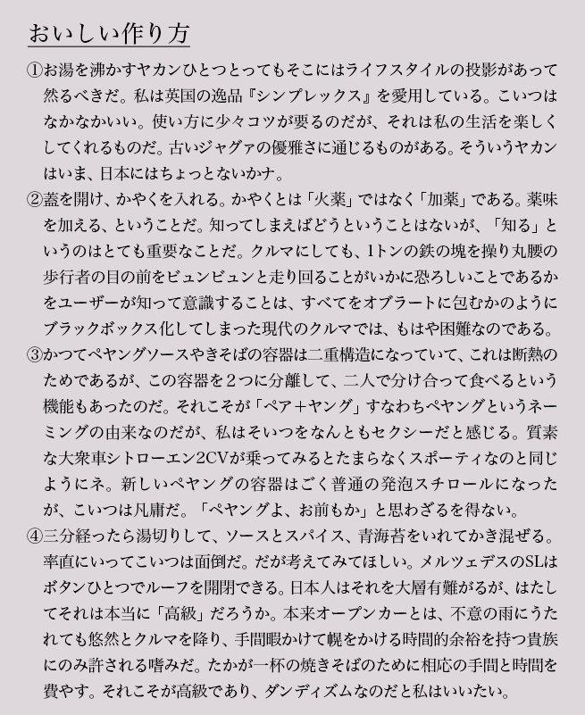 """""""@makotoaida: 滅んだ文化への良いレクイエムになってますね。""""@officebohemian: もしも自動車評論家・徳大寺有恒がカップ焼きそばの容器にある「作り方」を書いたら。 https://t.co/gCOsRJTjqk"""""""""""