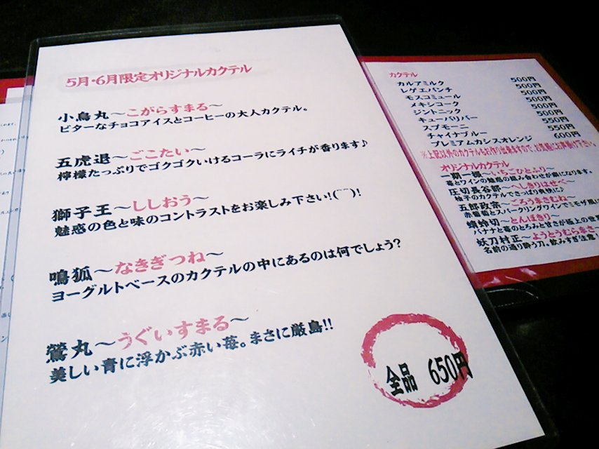 あと刀ステあとに行った「安土」は仙台に行ったら必ず行くべき刀剣カクテルが飲める居酒屋さんです……料理も織田コース頼みました…… https://t.co/ASEjaY6BMs