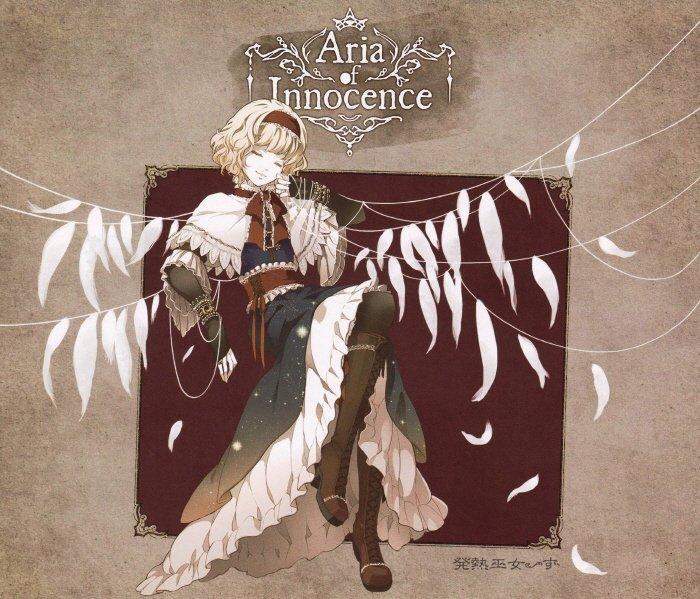 ◎ 다시 보는 추천곡앨범 : Aria of Innocence서클 : 발열무녀~즈(発熱巫女~ず)곡명 : 춘몽(