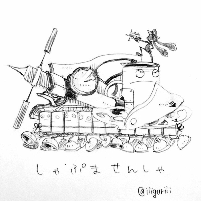 #しゃぷま戦車 https://t.co/rFuGsoEBDX