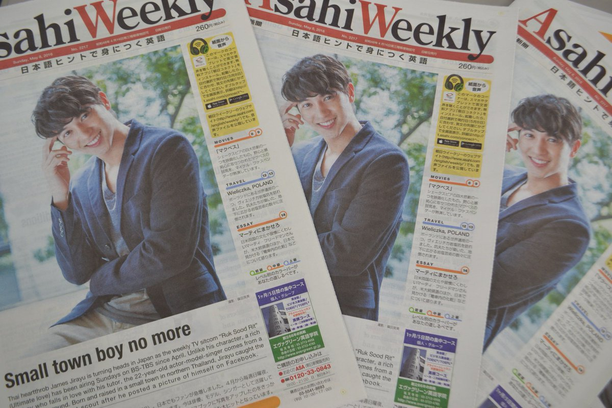 "Meet #JamesJirayu Thai's heartthrob now turning heads in Japan where ""Ruk Sood Rit"" is now showing! @asahi_weekly https://t.co/7xoViX4CLj"