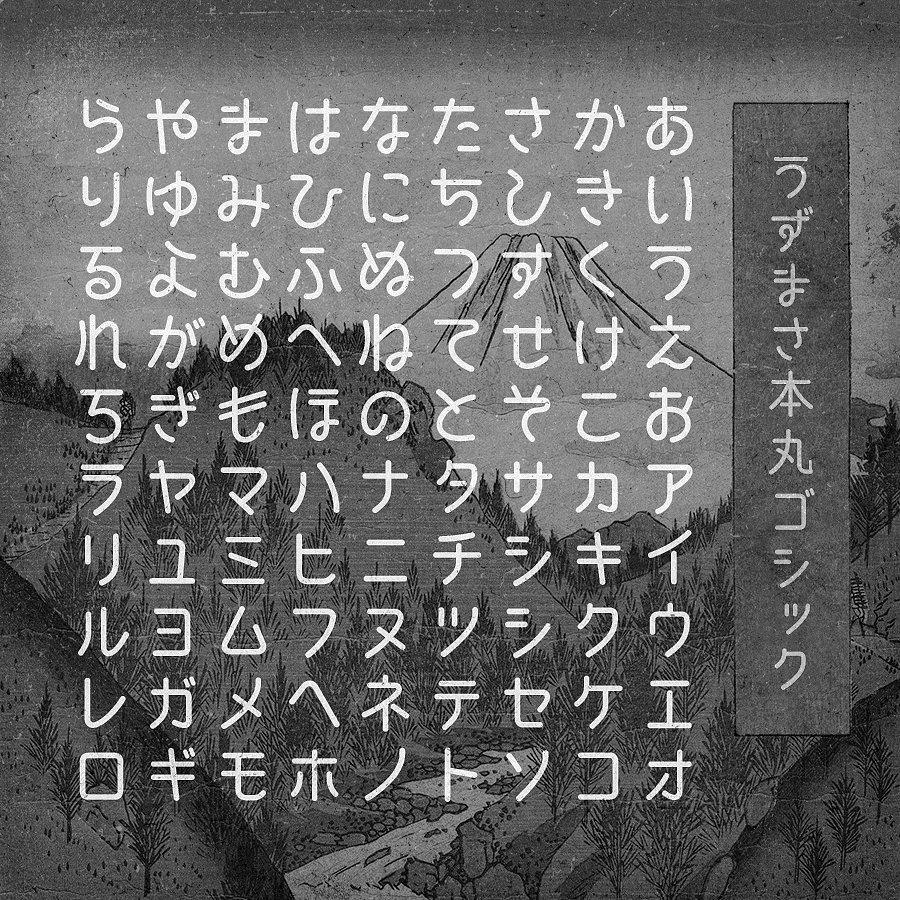 新作フォント「うずまさ本丸ゴシック」フリーダウンロード開始 https://t.co/bNA7kbqm7v 京都を中心とした戦前の無声映画時代の字幕文字をヒントにフォントとして現代に甦らせました。 https://t.co/1a8EZXlj76