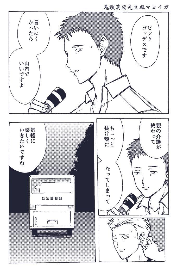 【マヨイガ】鬼頭莫宏先生風に描く遊び