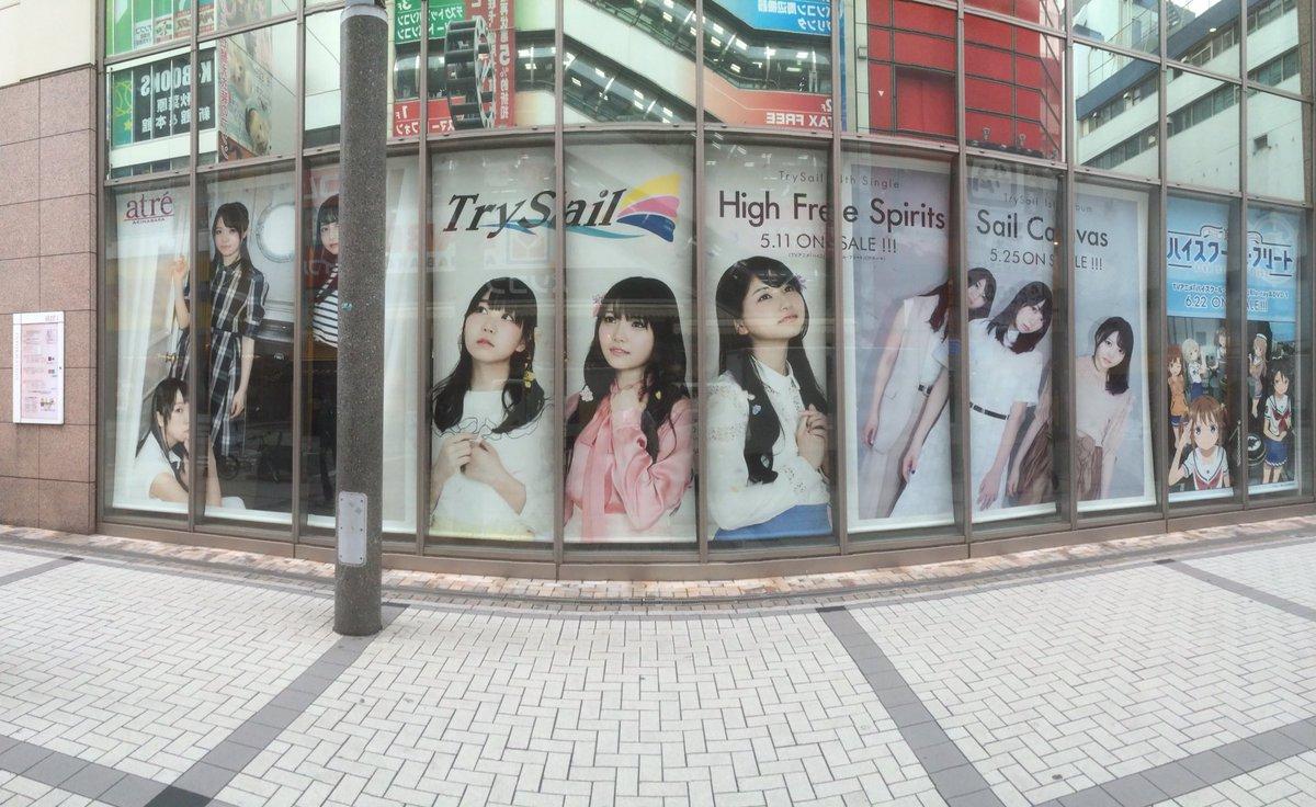アトレがTrySailラッピング #akiba https://t.co/yzkDcqyBBH