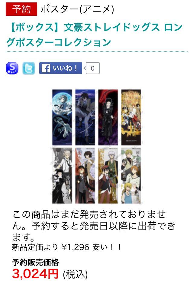 (予約)1296円オフ!送料無料【BOX】文豪ストレイドッグス ロングポスターコレクション 交換 譲渡 集合、中島、太宰