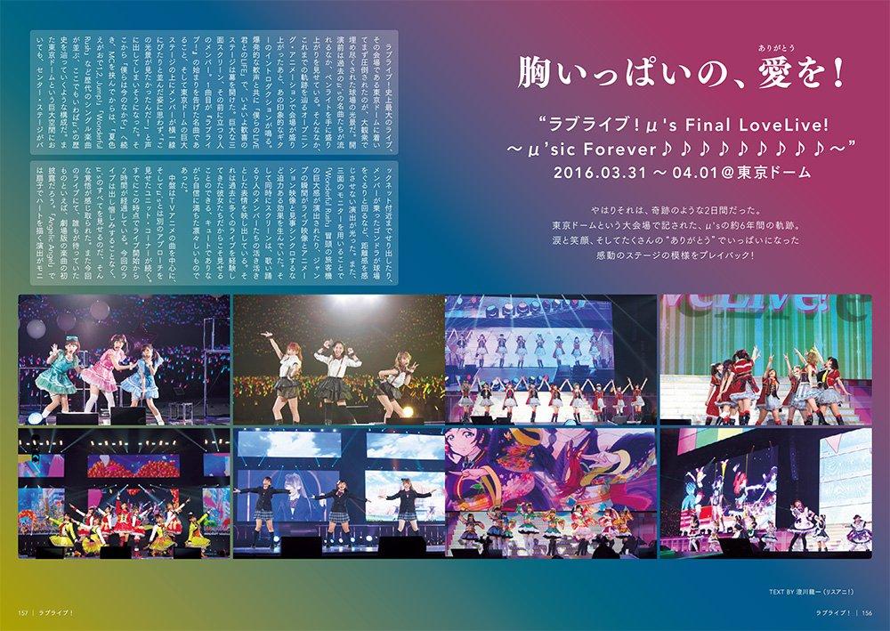 【リスアニ!Vol.25発売中】ライブレポート ラブライブ!東京ドームという大会場で記された、μ'sの約6年間の軌跡。涙と笑顔、そしてたくさんのありがとうでいっぱいになった感動のステージの模様をプレイバック! #LisAni 番頭M https://t.co/QxBoWVrGt3