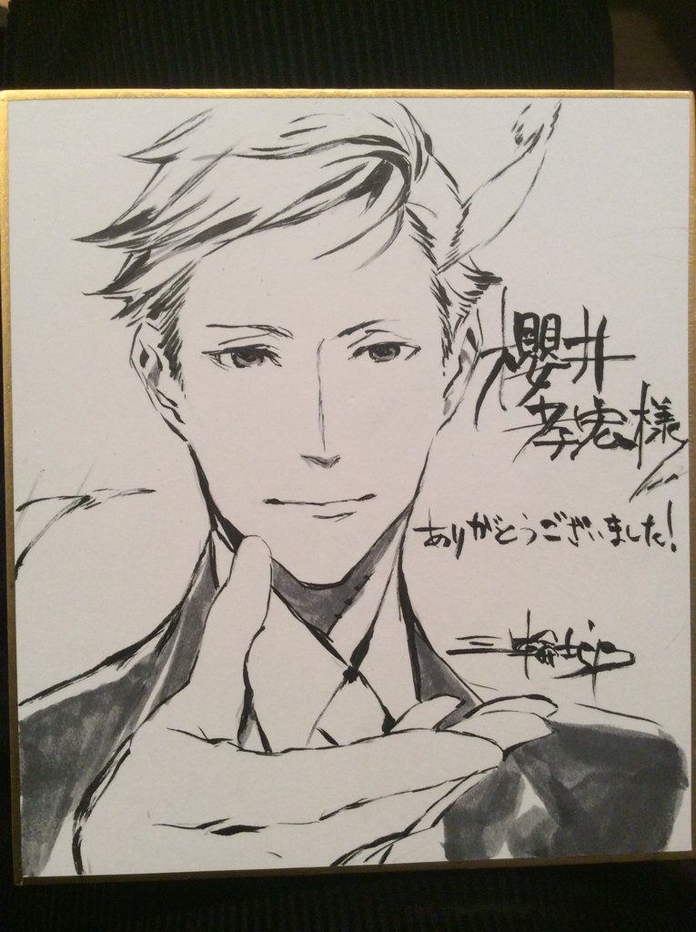 櫻井さんに差し上げた色紙です。櫻井さんもう何枚渡したかわかんない! #jga