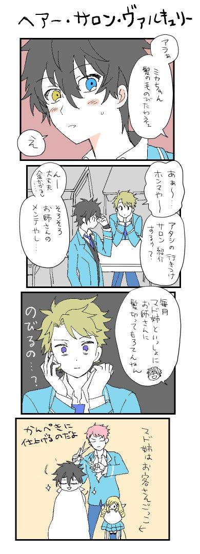 マド姉とミカちゃんと嵐ちゃんの漫画(本に入れられなかったやつ) https://t.co/FZmEzYnV6u