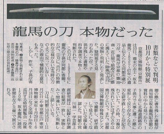 むっちゃん、お墨付きを得て今年の秋から全国4か所ツアーだって。 京都国立博物館所蔵の刀、実物の龍馬遺品と判明   https://t.co/j31cHIW50r https://t.co/sRyJxmjGDE