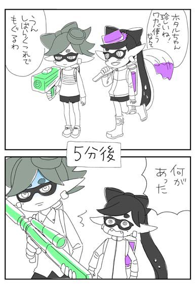 ブキ変えた時あるある #splatoon https://t.co/u0Isxwg7Ih