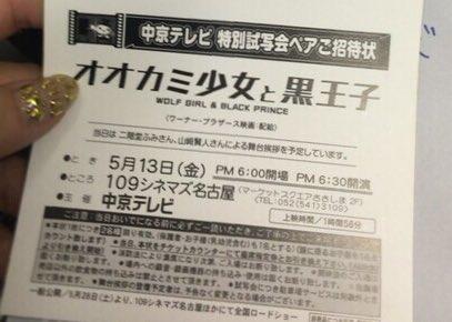 ついに明後日はオオカミ少女と黒王子の試写会だー💕まさか賢人くんが名古屋来てくれるなんて、ほんと感動っ😭✨みんな並ぶのかな