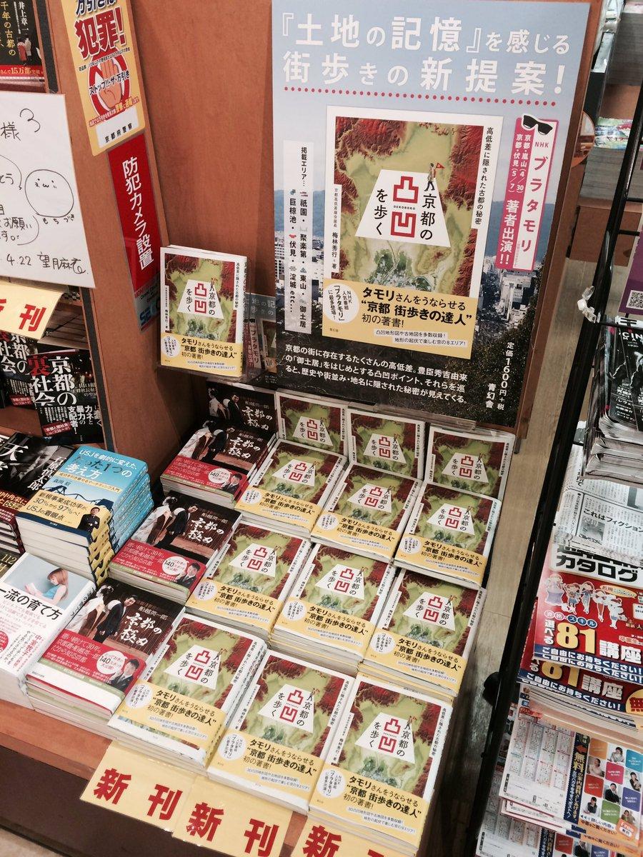 ブラタモリ番組史上最高視聴率の回、伏見編に案内人として登場された梅林さんの初著書『京都の凸凹を歩く』は、アミーゴ書店洛北店さんでもご好評いただいています!思わず手に取りたくなる展開は、な・な・なんと13面出し! https://t.co/FL0vFu2EpB