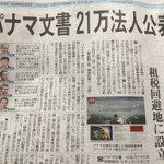 127 сая хүн амтай Японд 230 хүн офшортой байхад манай офшортонгууд овоо шүү, харамсалтай нь ихэнх нь улс төрчид бдг https://t.co/CVBpu978Aq