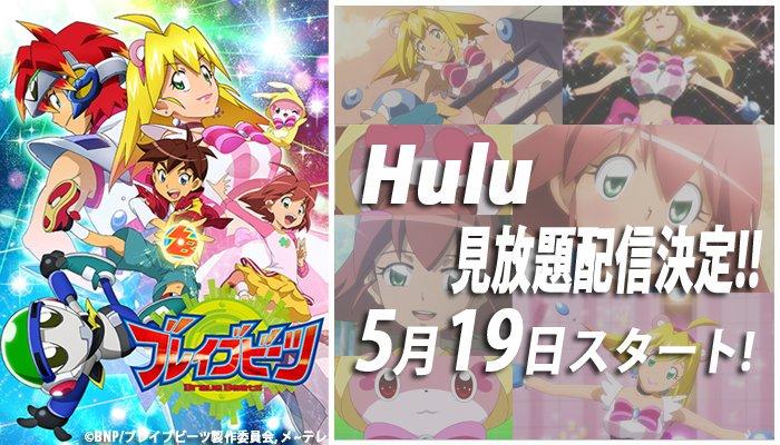 【お知らせ】Hulu見放題配信決定!!5月19日(木)Huluでの見放題配信が始まります!公式サイトの第1話無料配信で是