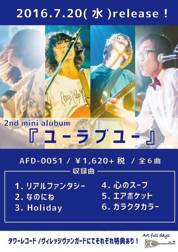 【重大解禁‼︎大拡散希望‼︎】 7/20(水) 2nd mini album  「ユーラブユー」 全国発売決定