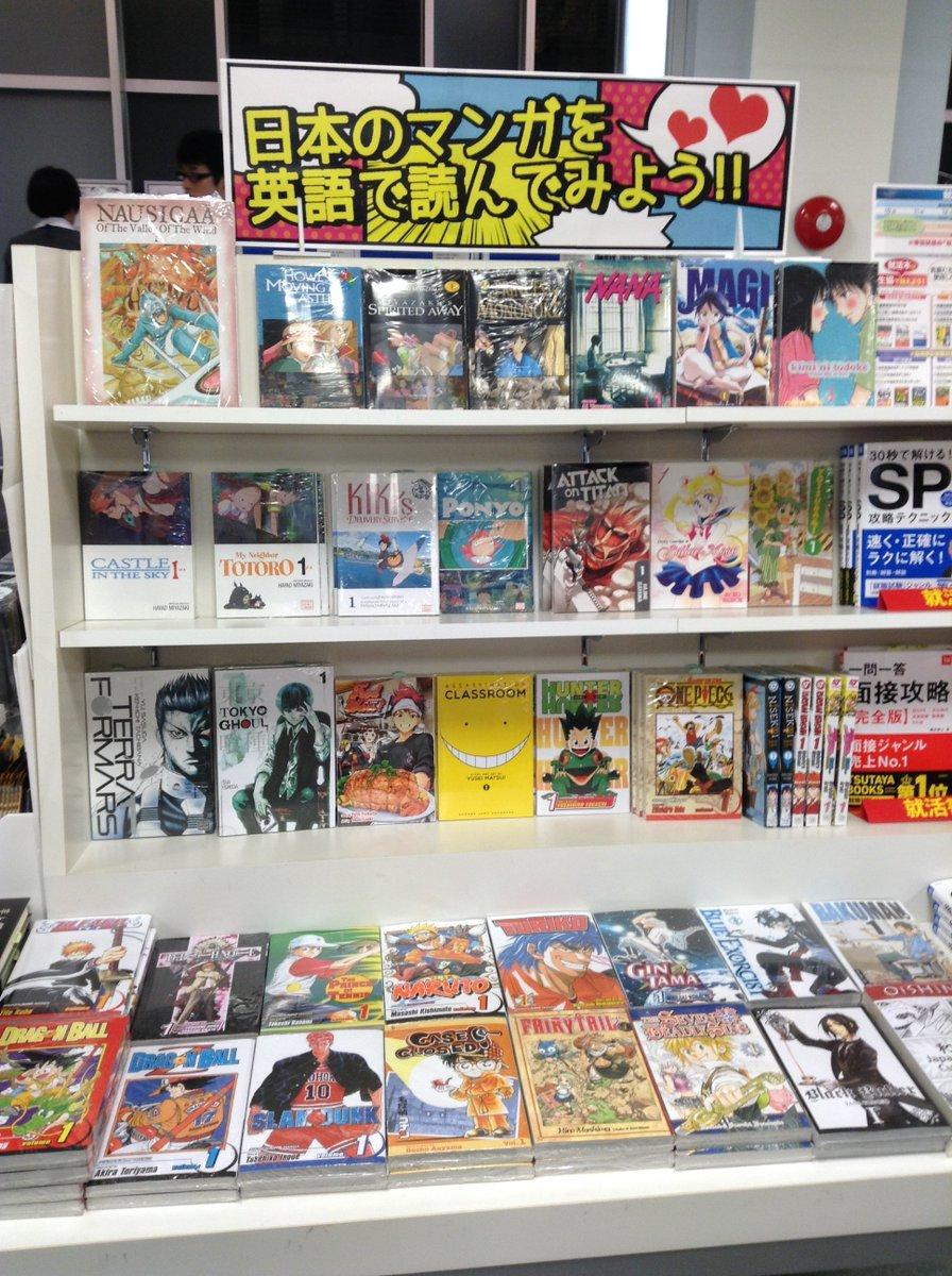 【日本のマンガを英語で読んでみよう!】おはようございます♪本日も19:00まで営業しています。日本で発売されたコミックの英語版を期間限定で販売中です(*^^*)ご来店お待ちしています!(そえじま) https://t.co/yOaW1pCfEl