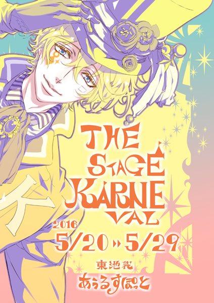 THE STAGE カーニヴァルの5/20開幕まであと一週間となりました!舞台へ来てくださる皆様にたくさん楽しんでいただ