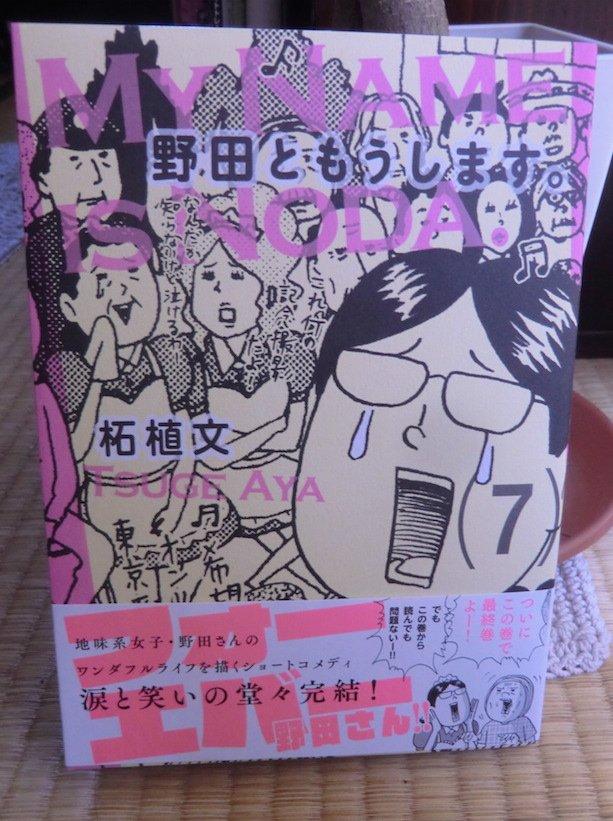 うちにも届いたー。「野田ともうします。」7巻。本日13日発売。 https://t.co/lgj3uk4CG1